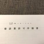 建設業許可申請に挑戦!1/4