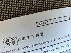 納税猶予申請書