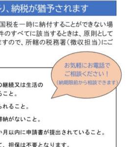 納税猶予pdf
